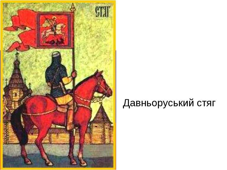 Давньоруський стяг