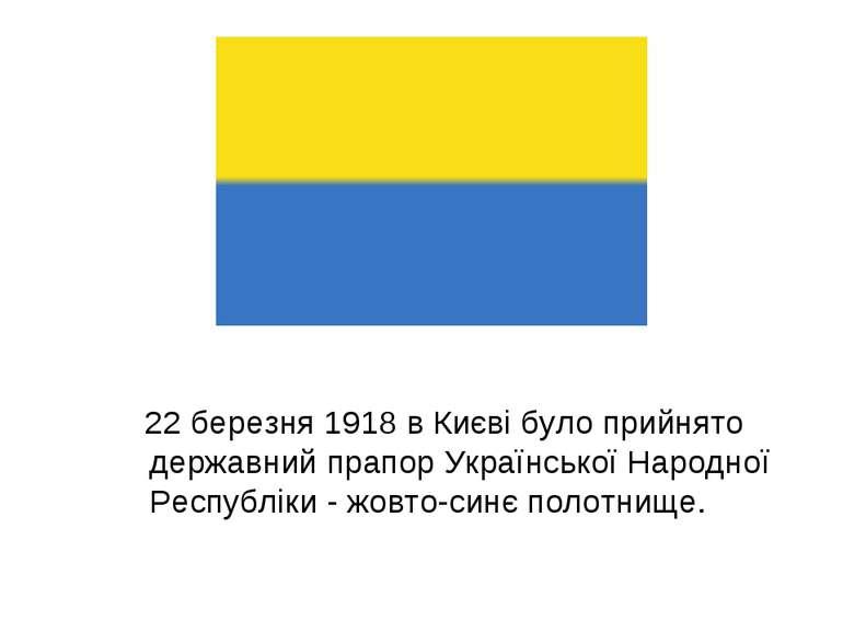 22 березня 1918 в Києві було прийнято державний прапор Української Народної Р...