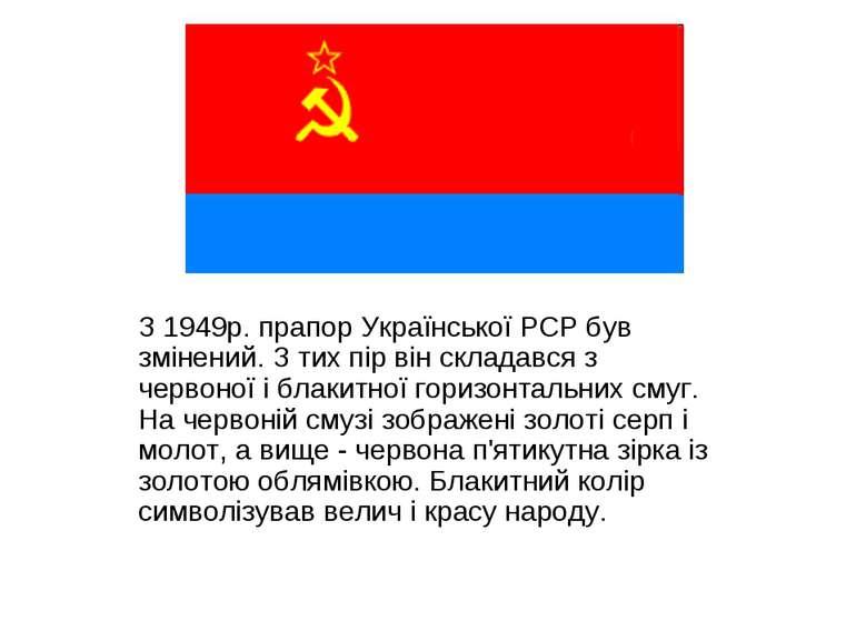 З 1949р. прапор Української РСР був змінений. З тих пір він складався з черво...