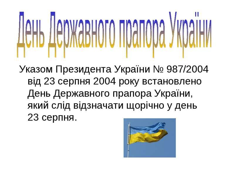 Указом Президента України № 987/2004 від 23 серпня 2004 року встановлено День...
