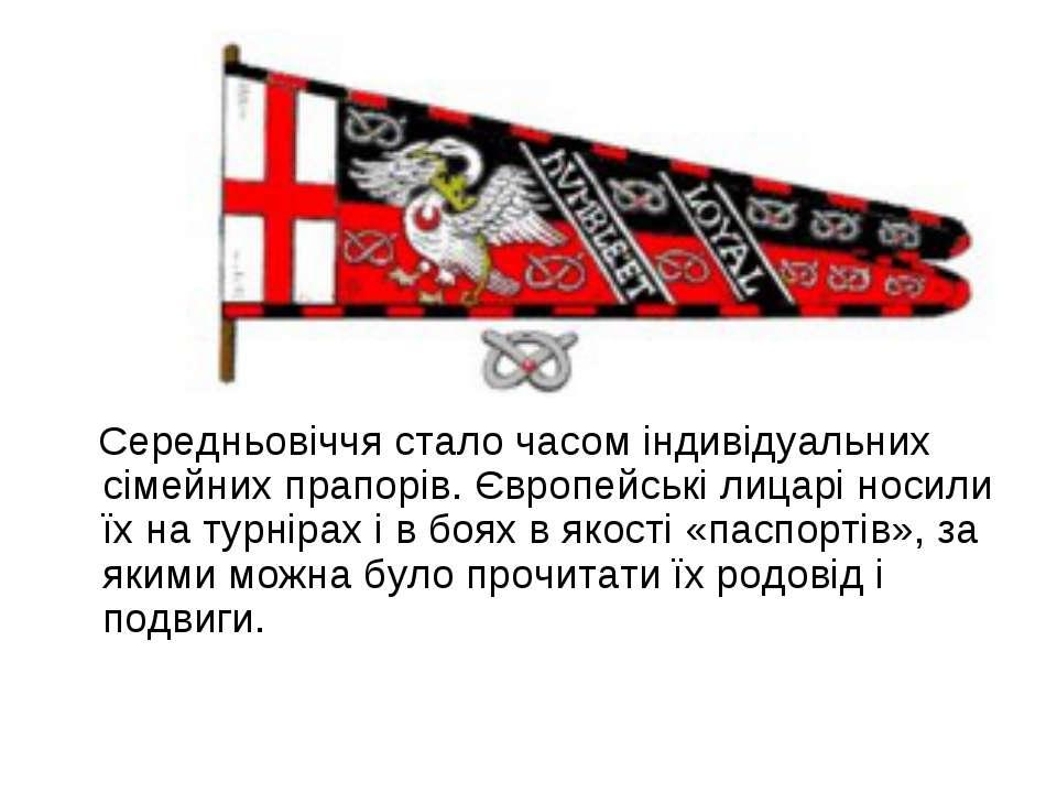 Середньовіччя стало часом індивідуальних сімейних прапорів. Європейські лицар...
