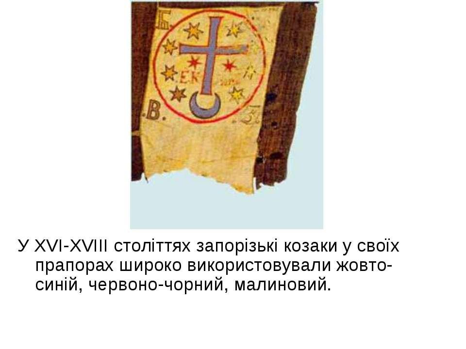 У XVI-XVIII століттях запорізькі козаки у своїх прапорах широко використовува...