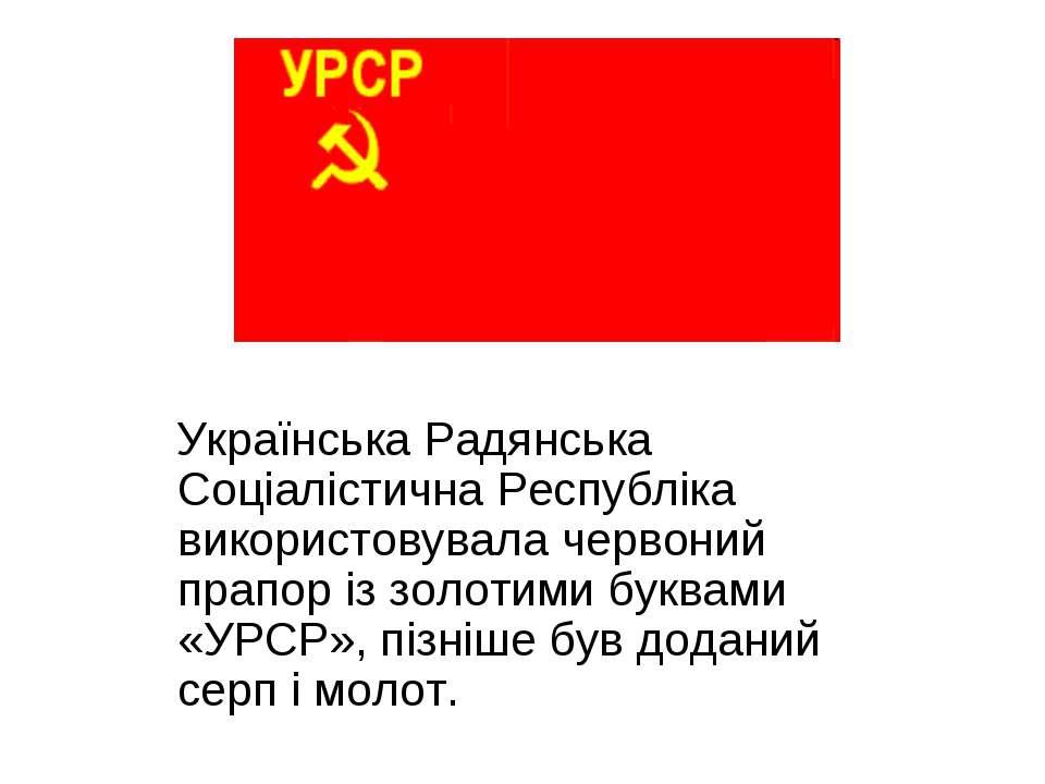 Українська Радянська Соціалістична Республіка використовувала червоний прапор...