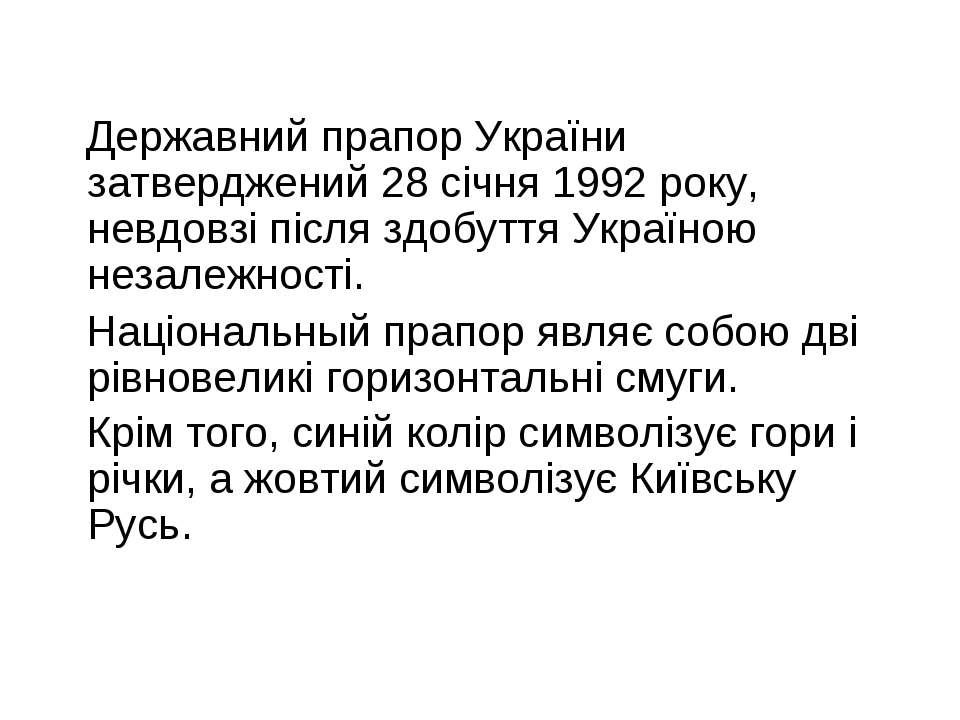 Державний прапор України затверджений 28 січня 1992 року, невдовзі після здоб...