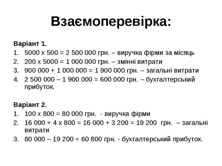 Взаємоперевірка: Варіант 1. 5000 х 500 = 2 500000 грн. – виручка фірми за мі...