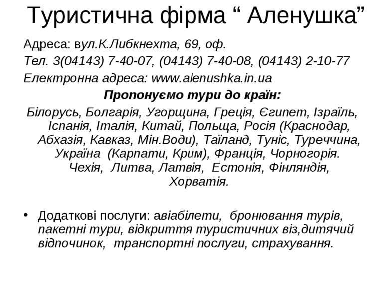 "Туристична фірма "" Аленушка"" Адреса: вул.К.Либкнехта, 69, оф. Тел. 3(04143) 7..."