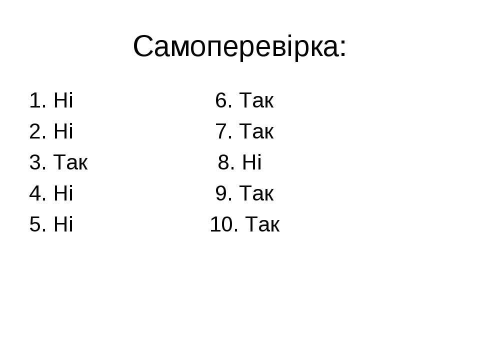 Самоперевірка: Ні 6. Так Ні 7. Так Так 8. Ні Ні 9. Так Ні 10. Так