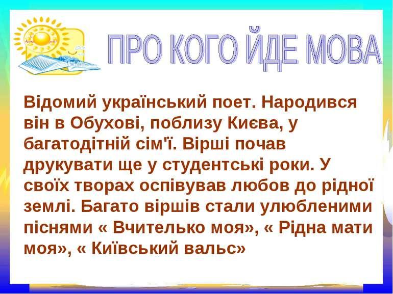 Відомий український поет. Народився він в Обухові, поблизу Києва, у багатодіт...