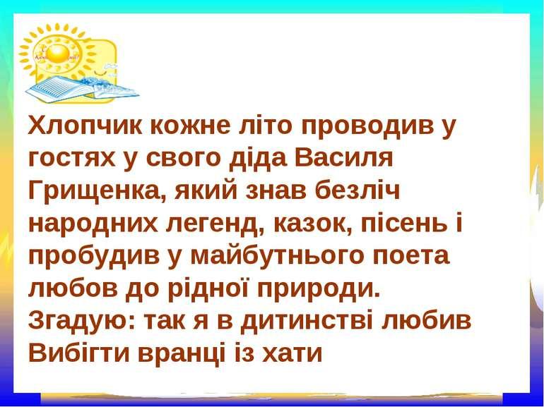 Хлопчик кожне літо проводив у гостях у свого діда Василя Грищенка, який знав ...