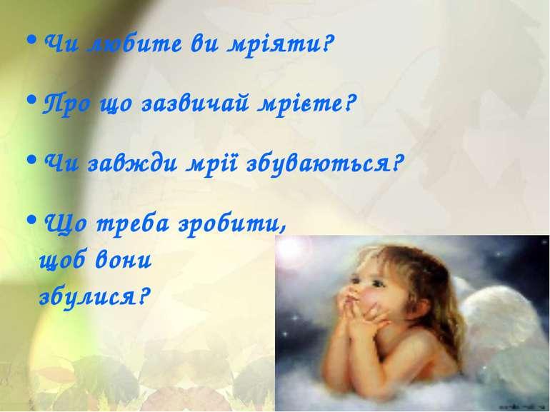 Чи любите ви мріяти? Про що зазвичай мрієте? Чи завжди мрії збуваються? Що тр...