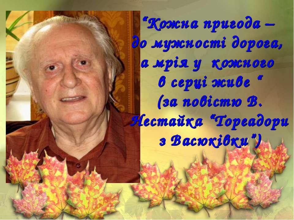 """""""Кожна пригода – до мужності дорога, а мрія у кожного в серці живе """" (за пові..."""