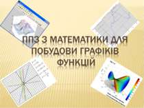 ППЗ з математики для побудови графіків функцій