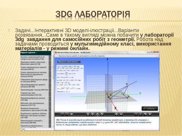 Задачі...Інтерактивні 3D моделі-ілюстраціі...Варіанти розвязання...Саме в так...