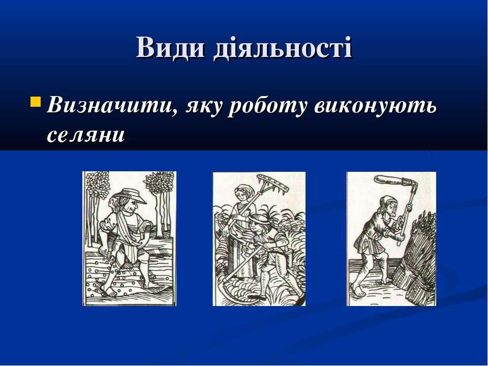 Види діяльності Визначити, яку роботу виконують селяни