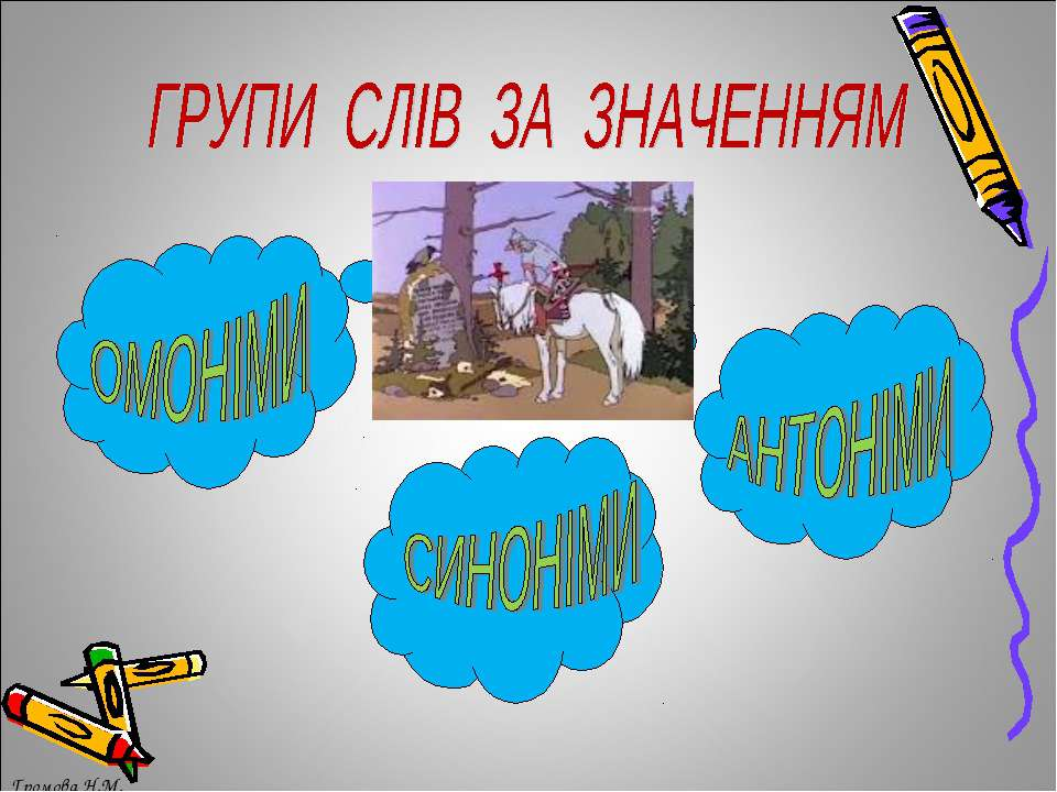 Громова Н.М. Громова Н.М.