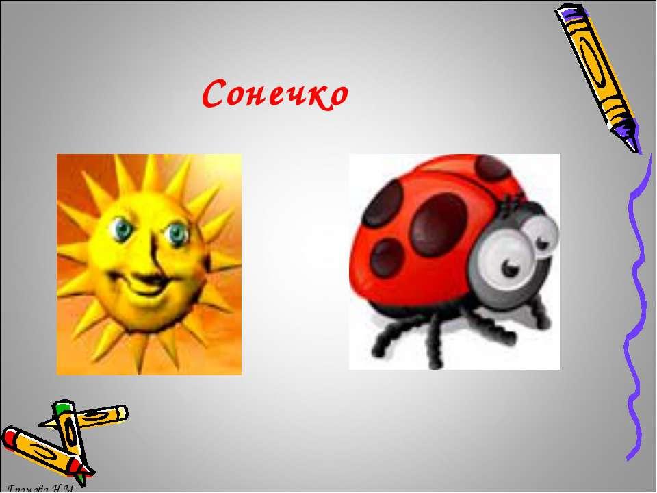 Сонечко Громова Н.М. Громова Н.М.