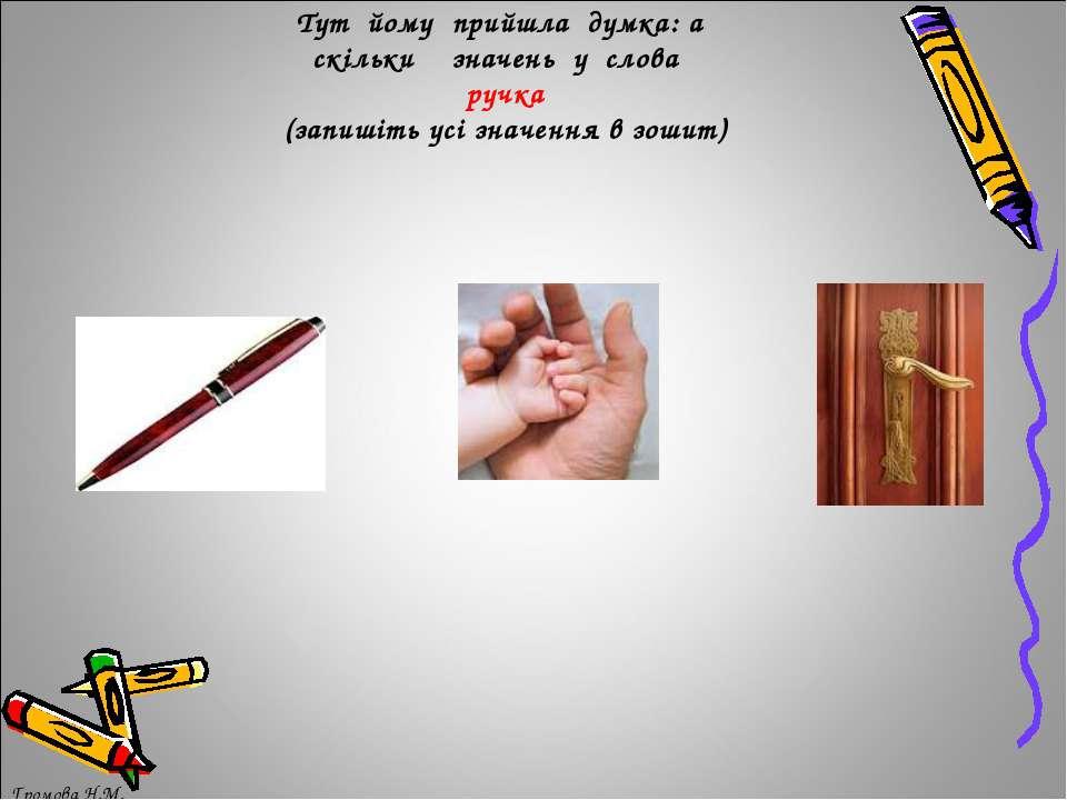 Тут йому прийшла думка: а скільки значень у слова ручка (запишіть усі значенн...