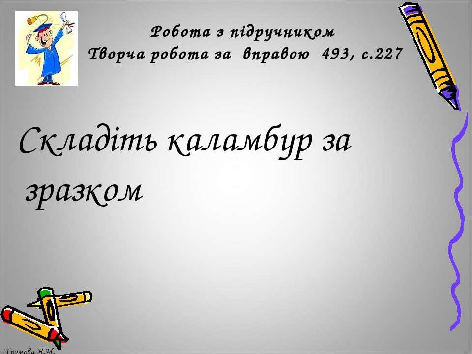 Робота з підручником Творча робота за вправою 493, с.227 Складіть каламбур за...