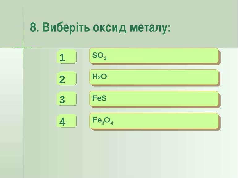 8. Виберіть оксид металу: SO3 Н2O FeS Fe3O4 - - + -