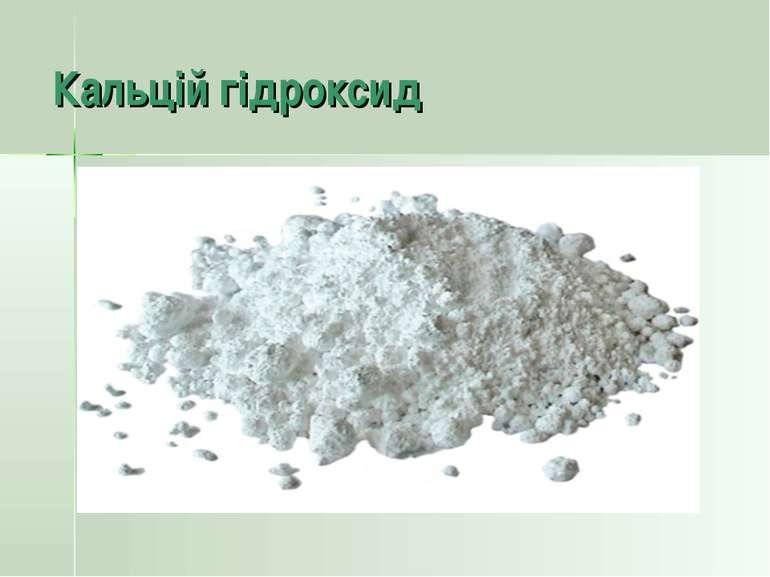 Кальцій гідроксид