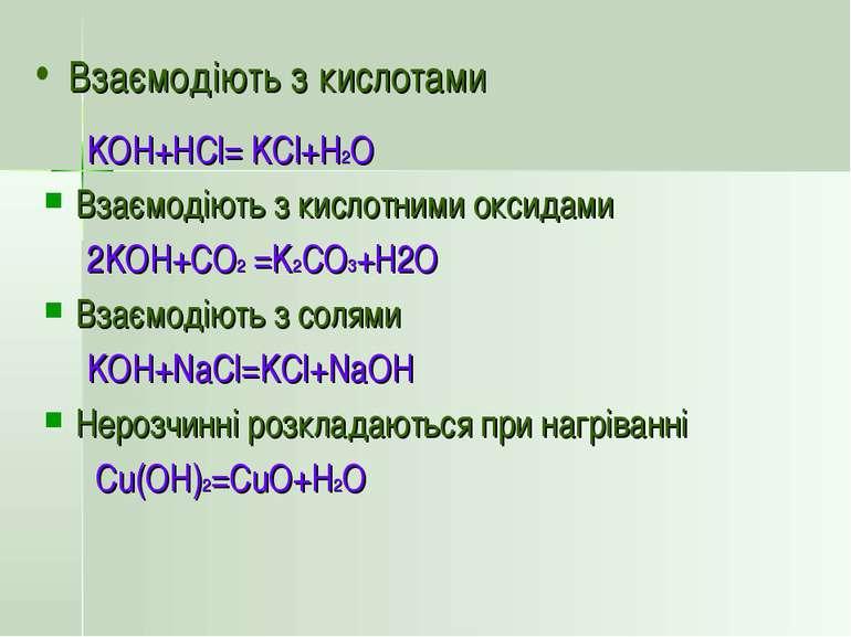 Взаємодіють з кислотами KOH+HCl= KCl+H2O Взаємодіють з кислотними оксидами 2K...