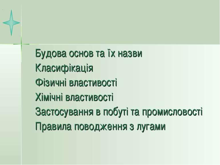 Будова основ та їх назви Класифікація Фізичні властивості Хімічні властивості...