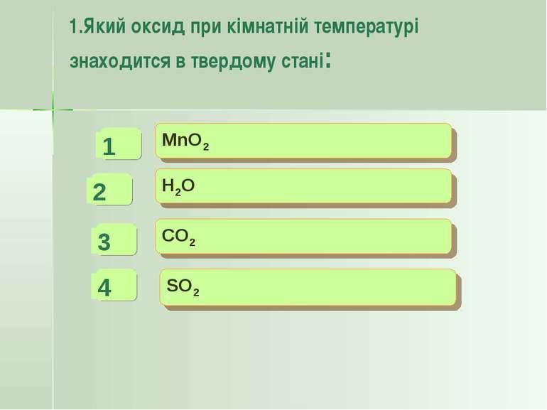 1.Який оксид при кімнатній температурі знаходится в твердому стані: MnO2 H2O ...