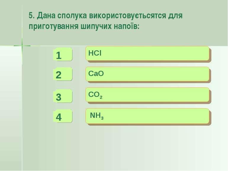 5. Дана сполука використовуєтьсятся для приготування шипучих напоїв: - + - HC...