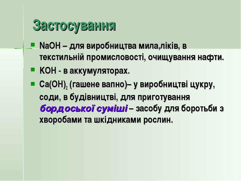 Застосування NaOH – для виробництва мила,ліків, в текстильній промисловості, ...