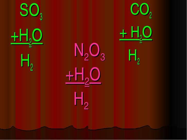 N2O3 +H2O H2 SO3 +H2O H2 CO2 + H2O H2