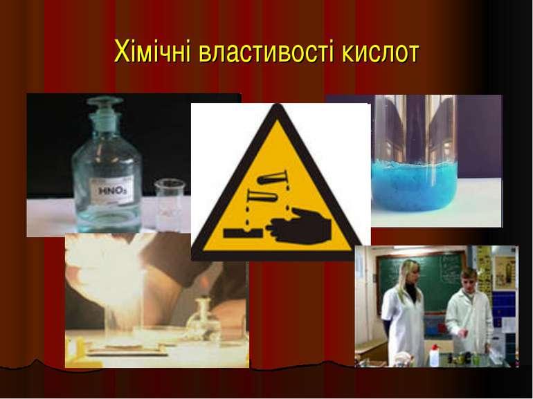 Хімічні властивості кислот