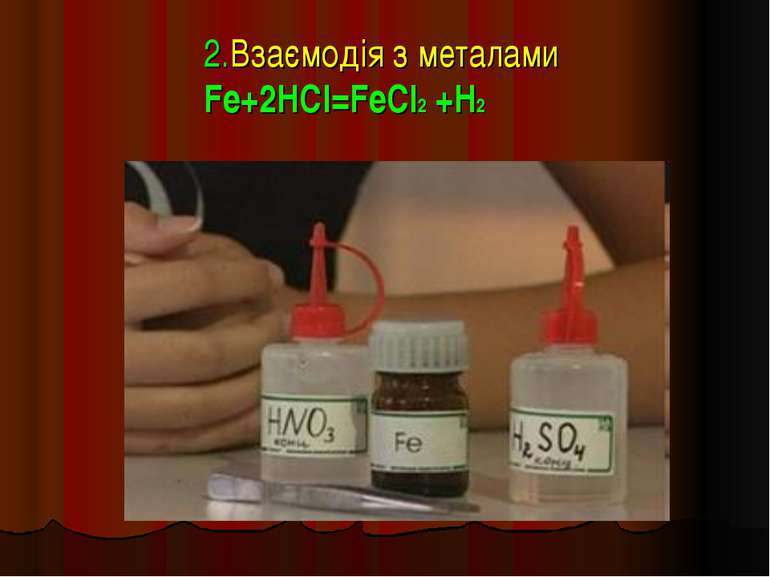 2.Взаємодія з металами Fe+2HCl=FeCl2 +H2