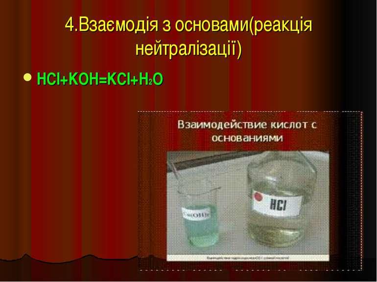 4.Взаємодія з основами(реакція нейтралізації) HCl+KOH=KCl+H2O