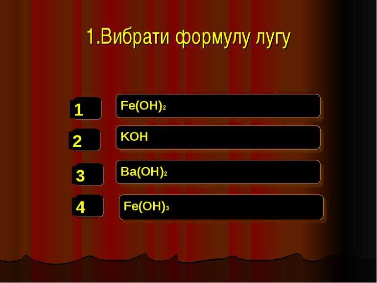 1.Вибрати формулу лугу Fe(OH)2 KOH Ba(OH)2 Fe(OH)3