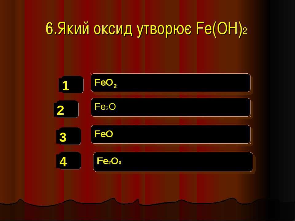 6.Який оксид утворює Fe(OH)2 FeO2 Fe2O FeO Fe2O3