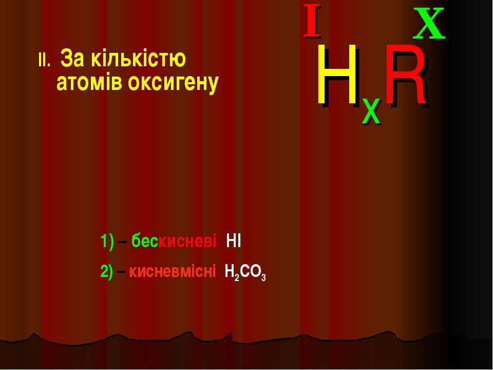 II. За кількістю атомів оксигену X I HxR 1) – бескисневі HI 2) – кисневмісні ...