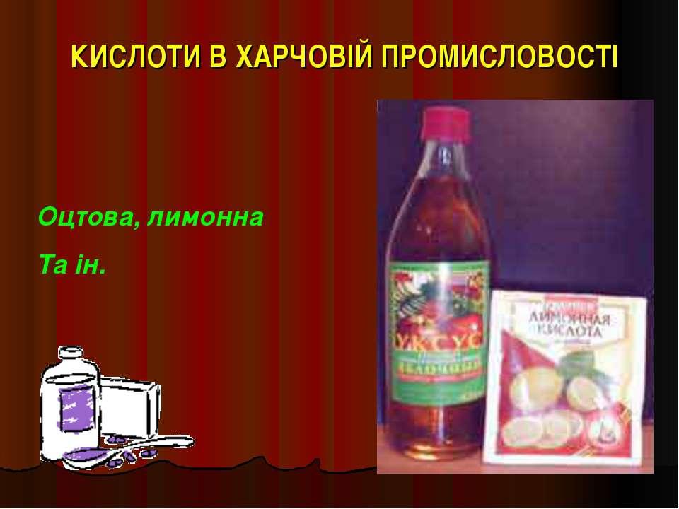 КИСЛОТИ В ХАРЧОВІЙ ПРОМИСЛОВОСТІ Оцтова, лимонна Та ін.
