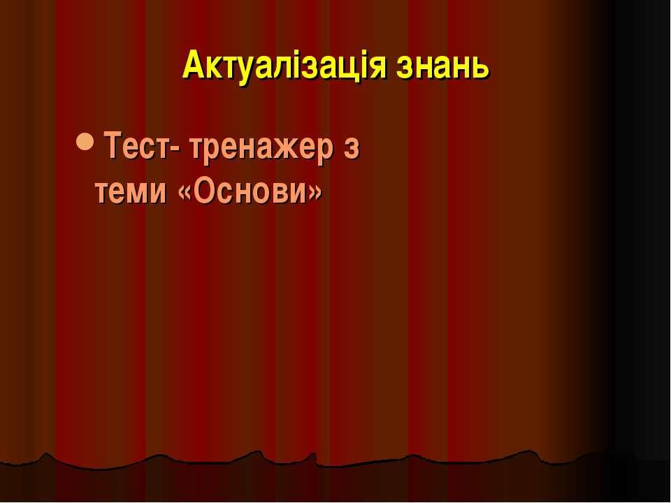 Актуалізація знань Тест- тренажер з теми «Основи»
