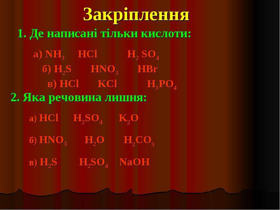 1. Де написані тільки кислоти: а) NH3 HCl H2 SO4 б) H2S HNO3 HBr в) HCl KCl H...
