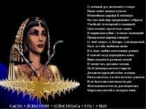 О, вечный дух античного театра Иных небес живые купола Нежнейшая царица Клеоп...