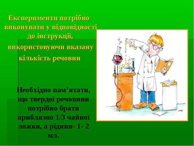 Експерименти потрібно виконувати у відповідності до інструкції, використовуюч...