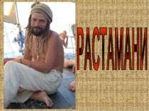 растамани
