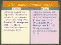 «Збірник завдань для державної підсумкової атестації з математики. 9 клас» (а...