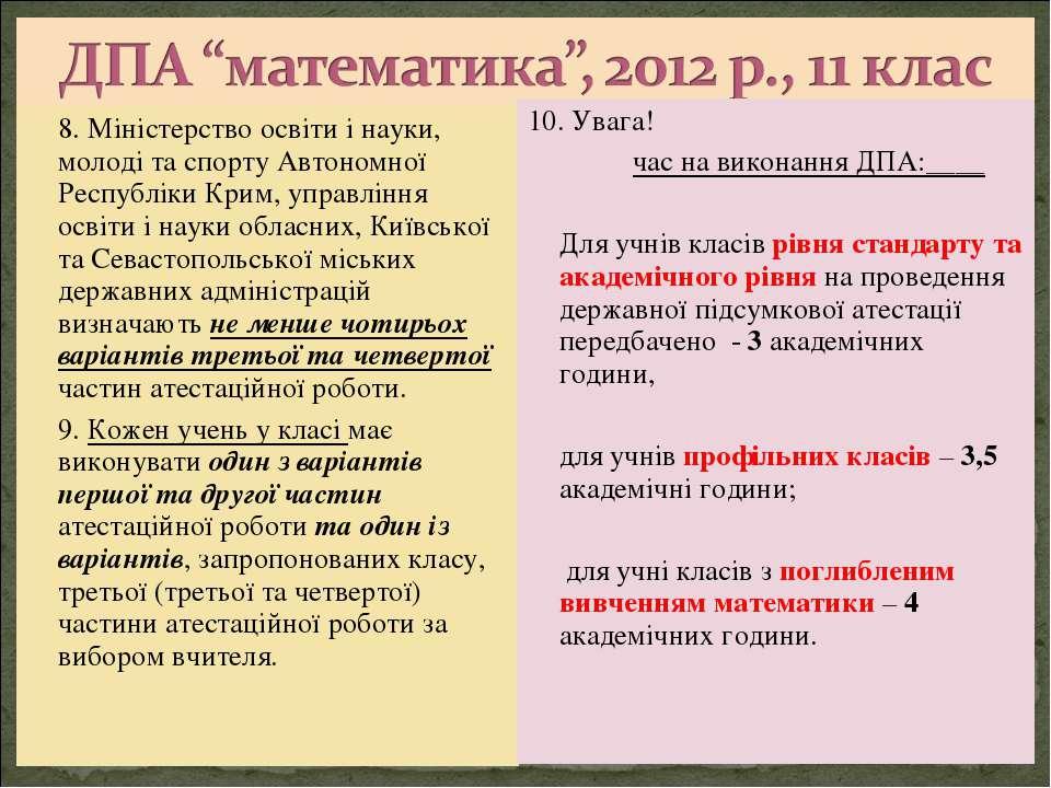 8. Міністерство освіти і науки, молоді та спорту Автономної Республіки Крим, ...