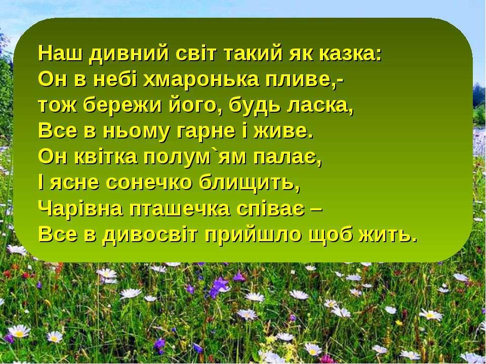 Наш дивний світ такий як казка: Он в небі хмаронька пливе,- тож бережи його, ...