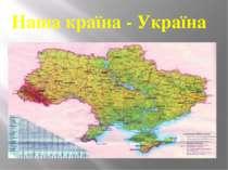 Наша країна - Україна