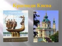 Краєвиди Києва
