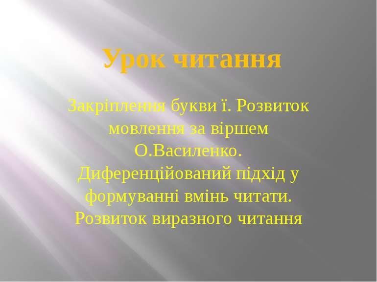 Урок читання Закріплення букви ї. Розвиток мовлення за віршем О.Василенко. Ди...