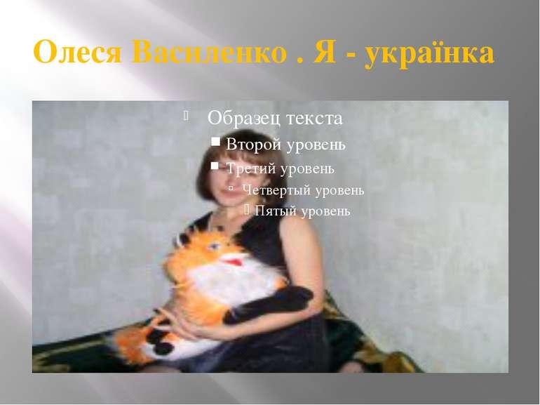 Олеся Василенко . Я - українка
