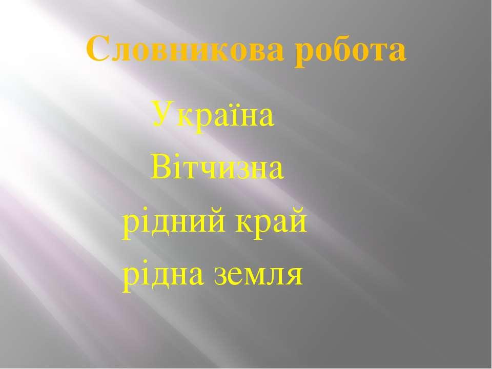 Словникова робота Україна Вітчизна рідний край рідна земля